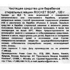 Средство чистящее для барабанов стиральных машин Rocket Soap, 120 г - Фото 3