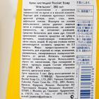 Крем чистящий Rocket Soap «Апельсин», 360 г - Фото 2