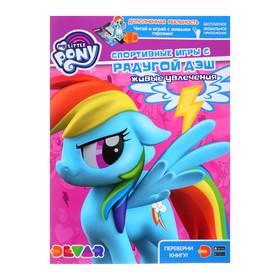 Живые увлечения «Мой маленький пони. Спортивные игры с Радугой Дэш»