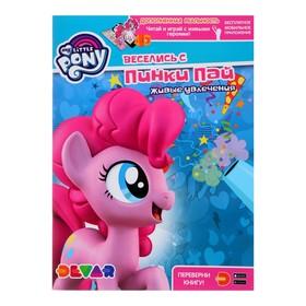 Живые увлечения «Мой маленький пони. Веселись с Пинки Пай»