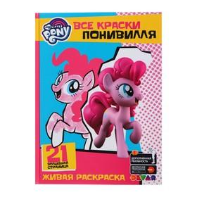 Живая раскраска «Мой маленький пони. Все краски Понивилля»