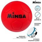 Мяч футбольный MINSA, размер 5, 32 панели, 3 слойный, цвет красный, 350 г