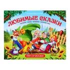 Книжка-панорамка POP-UP «Любимые сказки»