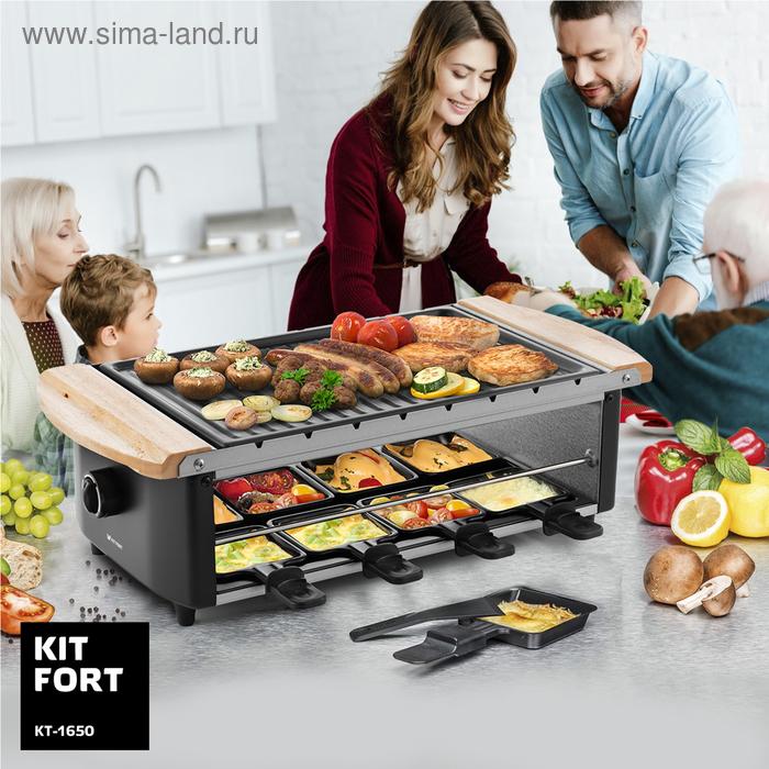 Раклетница-гриль Kitfort KT-1650, 1200 Вт, 8 сковородок, 70х70 мм, чёрная