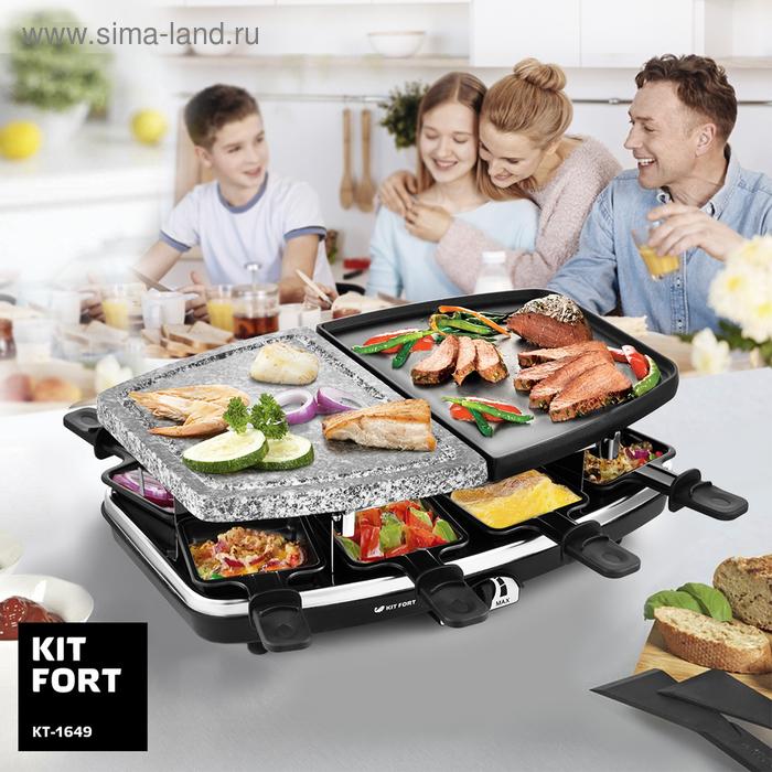 Раклетница-гриль Kitfort KT-1649, 1200 Вт, 8 сковородок, 70х70 мм, чёрная