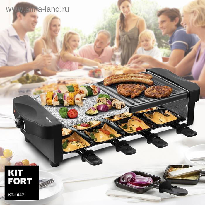 Раклетница-гриль Kitfort KT-1647, 1200 Вт, 8 сковородок, 70х70 мм, чёрная