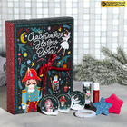 """Адвент - календарь """"Счастливого Нового Года"""": 8 предметов"""