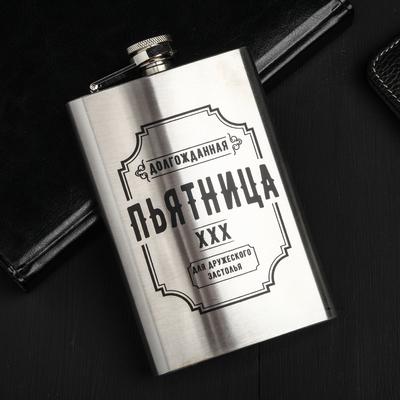 Фляжка «Пьятница», 270 мл - Фото 1