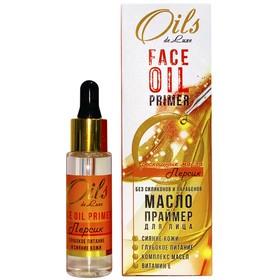 Масло-праймер для лица Oils de luxe «Персик», сияние кожи, 30 мл