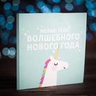 """Шоколадная открытка """"Волшебного Нового года"""", 4 шт * 5 гр"""