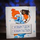 """Шоколадная открытка """"С новым годом - С новым счастьем"""", 4 шт * 5 гр"""