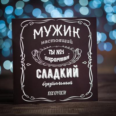 """Шоколадная открытка """"Мужик настоящий"""", 4 шт * 5 гр"""