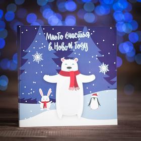 Шоколадная открытка «Много счастья в Новом году», 20 г