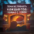 """Шоколадная открытка """"Хочу встречать каждый год только с тобой"""", 4 шт * 5 гр"""