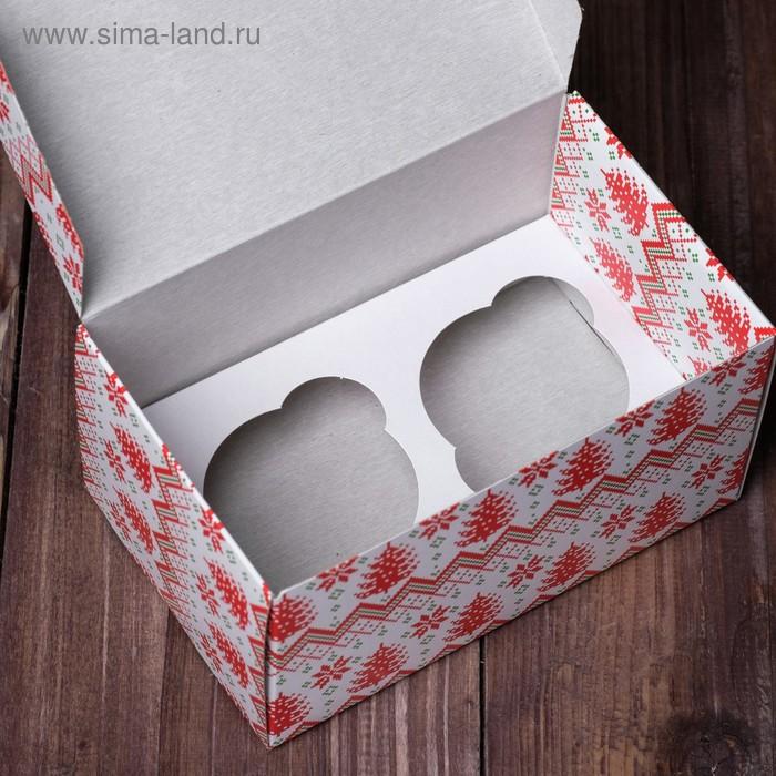 """Коробка на 2 капкейка """"Вязанка"""", 16 х 10 х 8 см"""