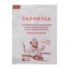 Салфетка спиртовая прединъекционная, одноразовая, р-р 60*100, 100 шт в упак