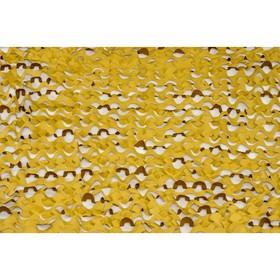 Маскировочная сеть «Лайт», 2 × 5 м, бежевая/светло-бежевая Ош