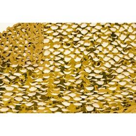 Маскировочная сеть «Пейзаж. Милитари 3D», 2,4 × 1,5 м, светло-зелёная/светло-серая Ош