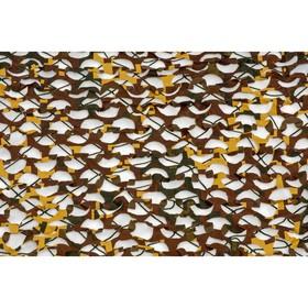 Маскировочная сеть «Пейзаж-профи. Утка 3D», 1,8 × 3 м, на сетевой основе, зелёная/коричневая/жёлтая Ош