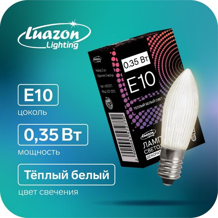 Лампа светодиодная для рождественской горки, 0.35 Вт, цоколь Е10, теплый белый, 2 шт