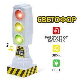 Светофор «Город», работает от батареек, световые эффекты, цвета МИКС Ош