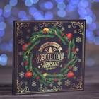 """Шоколадная открытка """"Чудесного нового года и доброго рождества"""", 4 шт * 5 гр"""