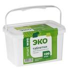 Таблетки для посудомоечных машин SmartWash ЭКО,100 шт