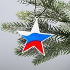 Новогодняя подвеска «Флаг России. Звезда», пластик