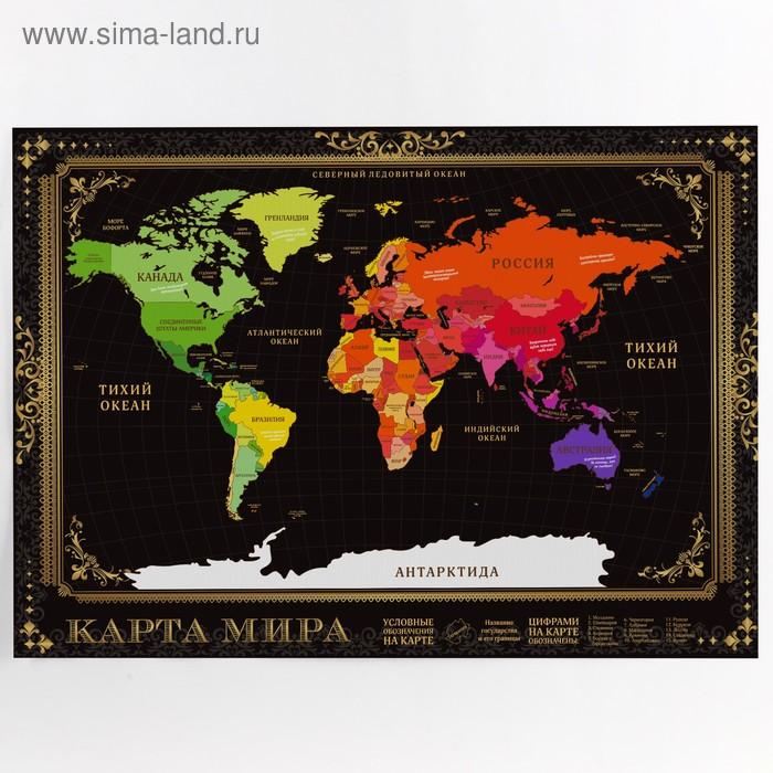 Карта со скретч-слоем в тубусе Карта мира 70х50 см