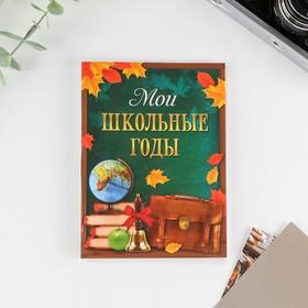 Фотоальбом в мягкой обложке 36 фото 'Мои школьные годы' Ош
