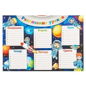 Расписание уроков 'Космическое' дети, А4 Ош