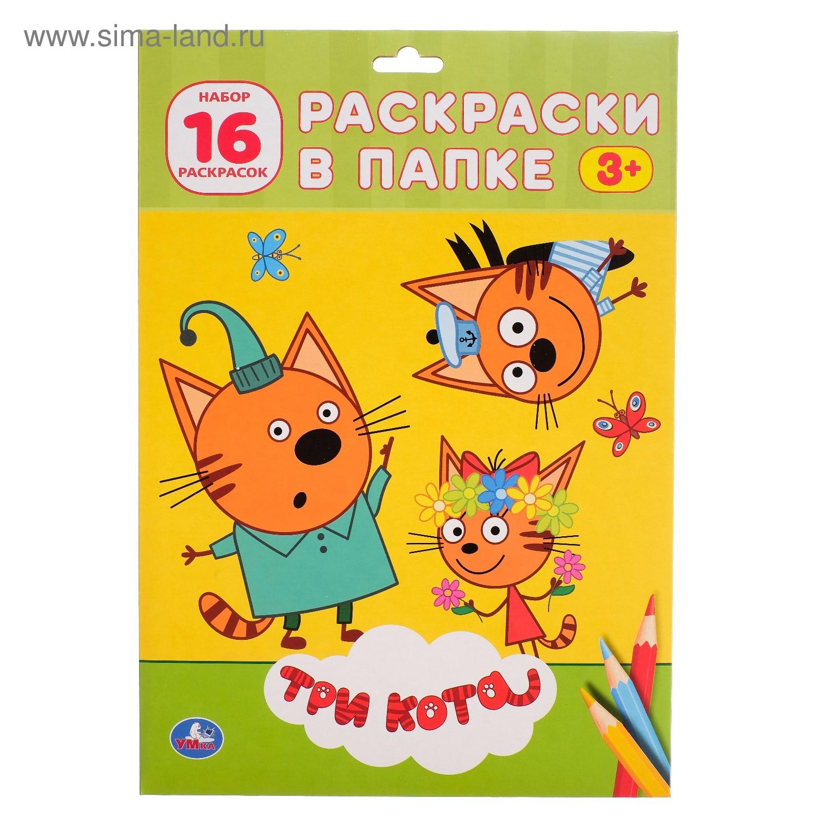 Раскраска в папке А4 «Три Кота» (4650097) - Купить по цене ...