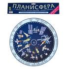 Планисфера (подвижная карта Звёздного неба, светящаяся в темноте) + Хронология отечественной Космонавтики