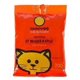 Зерновая приманка Грызунофф, пакет, 200 г