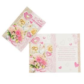 Открытка 'С Днём Свадьбы!' молодожёны, букет цветов Ош