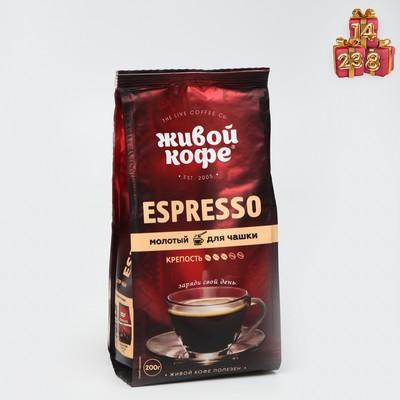 """Кофе """"Живой кофе"""" Espresso, молотый, 200 г - Фото 1"""
