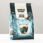"""Кофе в зернах """"Живой кофе"""" Rio-Rio Бразильская арабика 500 г"""