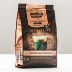 """Кофе в зернах """"Живой кофе"""" Espresso Premium 500 г"""
