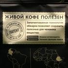 """Кофе """"Живой кофе"""" Espresso Premium, зерновой, 500 г - Фото 5"""