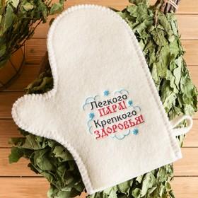 Рукавица банная с вышивкой 'Лёгкоро пара, крепкого здоровья!' Ош