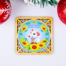 Подставка под горячее «Крыска в подсолнухах», будьте здоровы, 9×9 см Ош