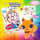 Игрушка-сюрприз Pets pops