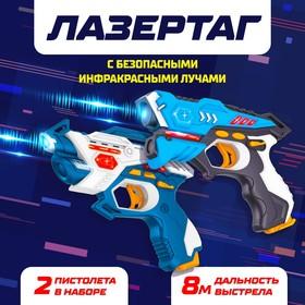 Лазертаг LASERTAG GUN с безопасными инфракрасными лучами, для двух игроков Ош