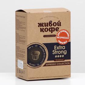 Nespresso Капсулы кофе Espresso Strong 50 г