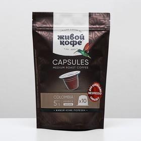 Капсулы для кофемашин Nespresso: Живой кофе Original Columbia Bogota 50г
