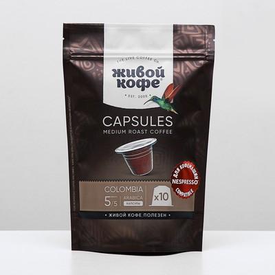 Капсулы для кофемашин Nespresso: Живой кофе Original Columbia Bogota, 50 г - Фото 1