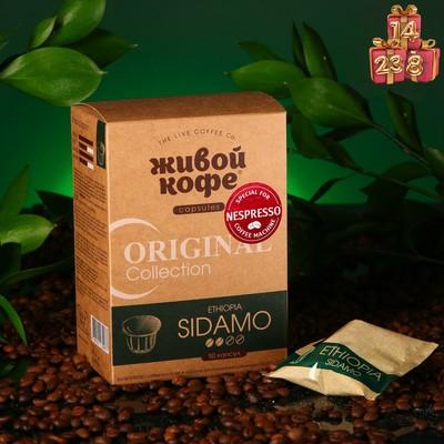 Капсулы для кофемашин Nespresso: Живой кофе Original Ethiopia Sidamo, 65 г - Фото 1