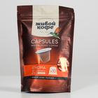 Капсулы для кофемашин Nespresso: Живой кофе Original Ethiopia Sidamo, 65 г - Фото 4