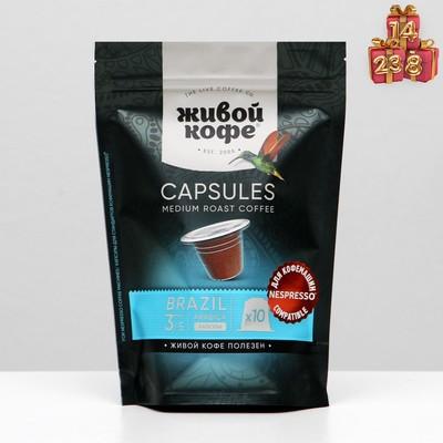 Капсулы для кофемашин Nespresso: Живой кофе Original Brazil Rio de Janeiro, 50 г - Фото 1