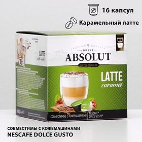 Капсулы для кофемашин Dolce Gusto: Drive Absolut Dg Латте Маккиато 168г/со вк.карамели